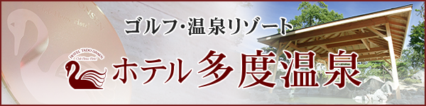 「ホテル多度温泉」〒511-0122 三重県桑名市多度町古野2692