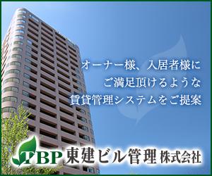 東建ビル管理株式会社