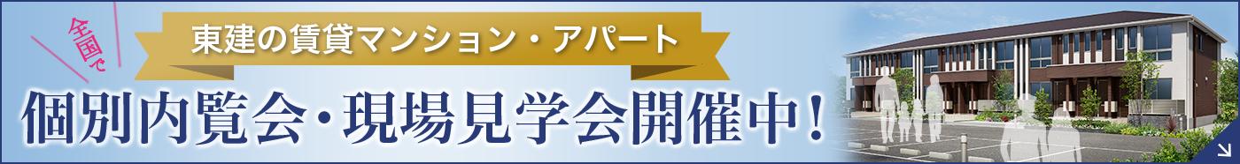 東建の賃貸マンション・アパート 全国で個別内覧会・現場見学会開催中!