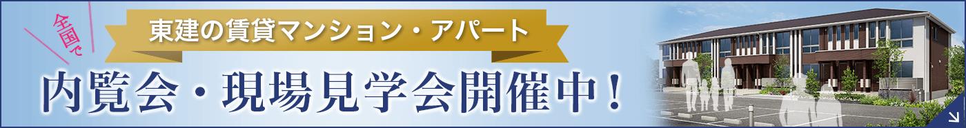 東建の賃貸マンション・アパート 全国で内覧会・現場見学会開催中!