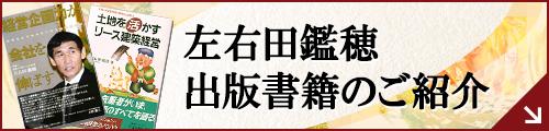左右田鑑穂 出版書籍のご紹介