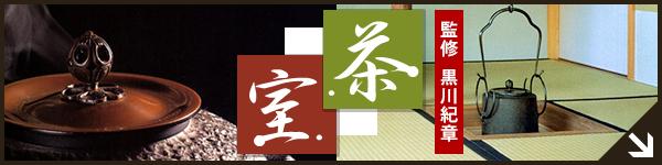茶室 監修 黒川紀章