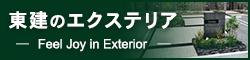 東建のエクステリア- Feel Joy in Exterior -