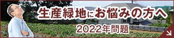 生産緑地にお悩みの方へ 2022年問題