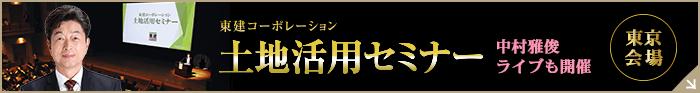 東建コーポレーション土地活用セミナー 東京会場 中村雅俊ライブも開催