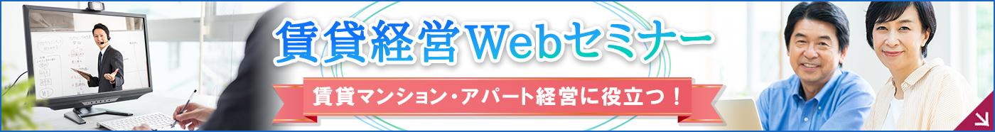 賃貸経営Webセミナー