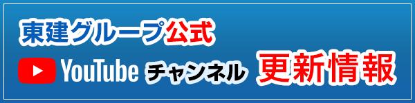 東建グループ公式/YouTubeチャンネル更新情報