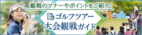 ゴルフツアー大会観戦ガイド