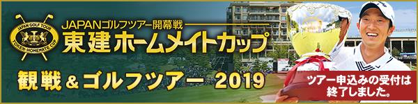 次回の東建ホームメイトカップ観戦&宿泊ツアーは2020年4月の開催を予定しております!