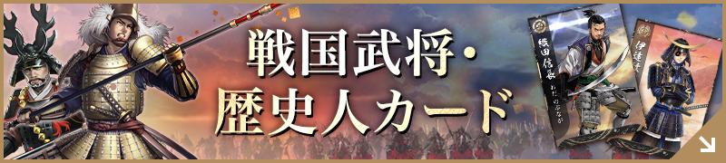 戦国武将・歴史人カード