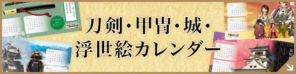 刀剣・甲冑・城・浮世絵カレンダー