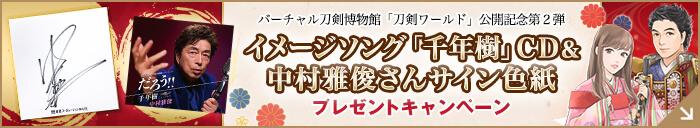 イメージソング「千年樹」CD&中村雅俊さんサイン色紙プレゼントキャンペーン