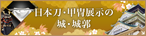刀剣・甲冑展示の城・城郭