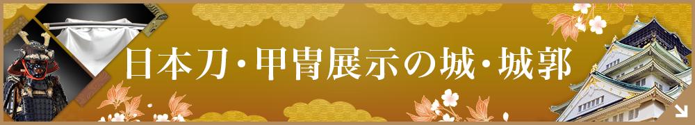 刀剣・甲冑(鎧兜)展示の城郭