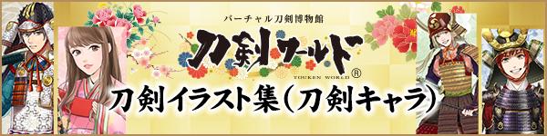 刀剣イラスト集(刀剣キャラ)