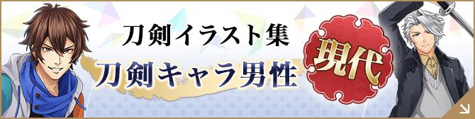 刀剣イラスト集(刀剣キャラ男性)現代衣装編