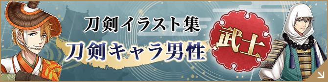 刀剣イラスト集 刀剣キャラ男性 武士編