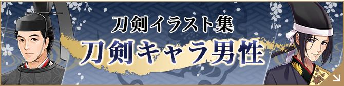 刀剣イラスト集(刀剣キャラ男性)