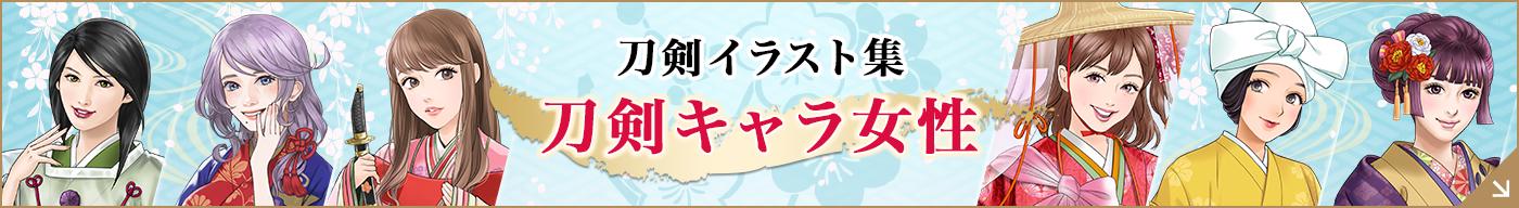 刀剣イラスト集 刀剣キャラ女性