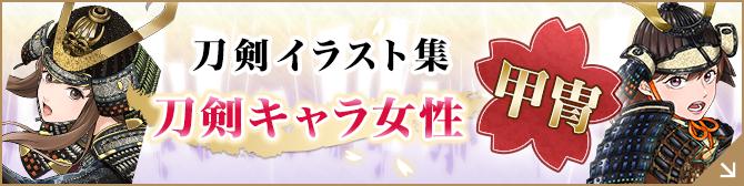 刀剣イラスト集(刀剣キャラ女性)甲冑編
