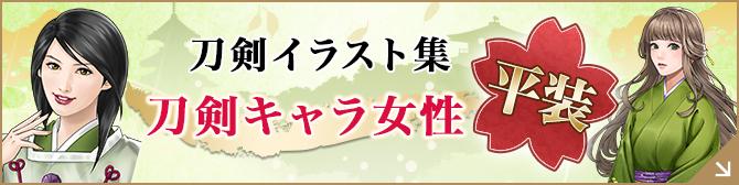 刀剣イラスト集 刀剣キャラ女性 平装編