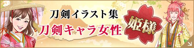 刀剣イラスト集 刀剣キャラ女性 姫様・甲冑編