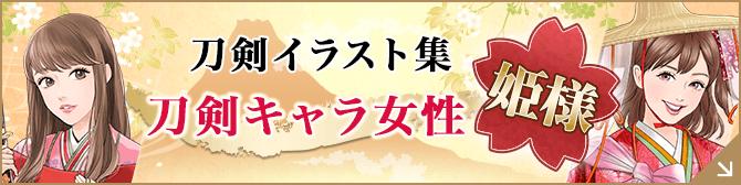 刀剣イラスト集(刀剣キャラ女性)姫様編