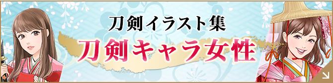刀剣イラスト集(刀剣キャラ女性)