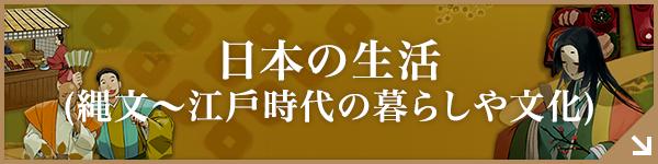 平安~江戸時代の暮らしや文化