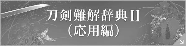 刀剣難解辞典Ⅱ(応用編)