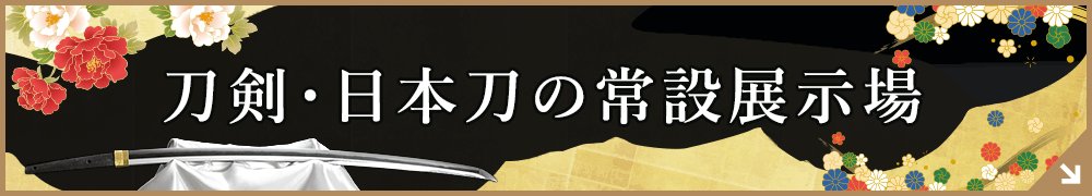日本刀(刀剣)の常設展示場