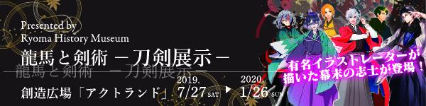 龍馬と剣術-刀剣展示- 2019年7月27日 (土)~2020年1月26日 (日) 創造広場アクトランド