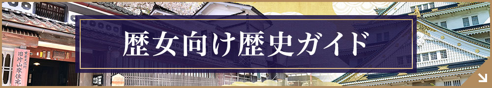 歴女向け歴史ガイド