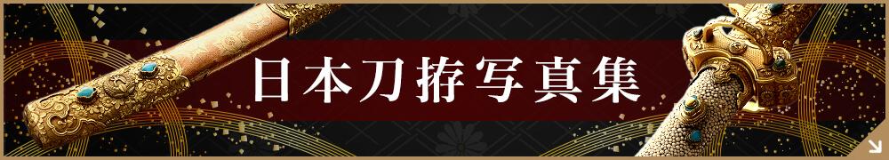 日本刀拵写真集