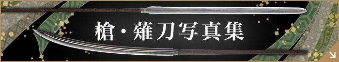 槍・薙刀写真集