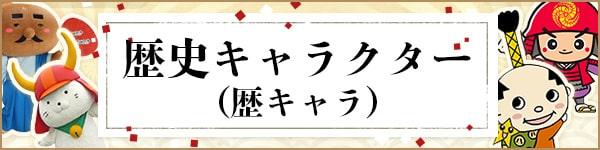 歴史キャラクター(歴キャラ)