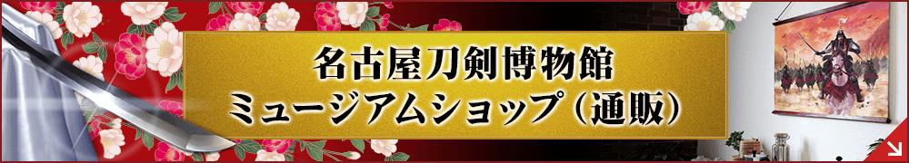 【ハートマークショップ】名古屋刀剣ワールド ミュージアムショップ