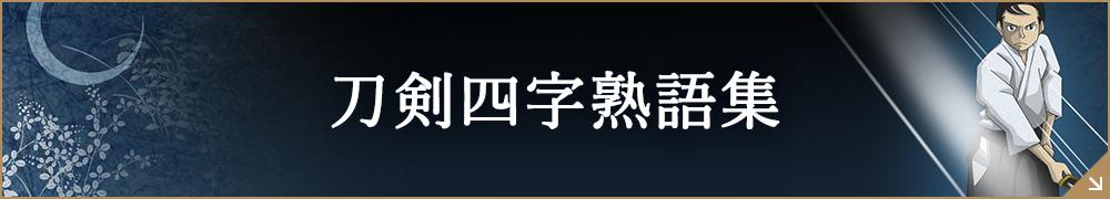 刀剣四文字熟語集