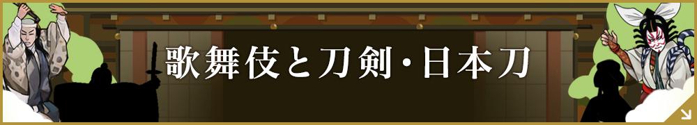 歌舞伎と刀剣