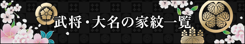 武将の家紋一覧検索