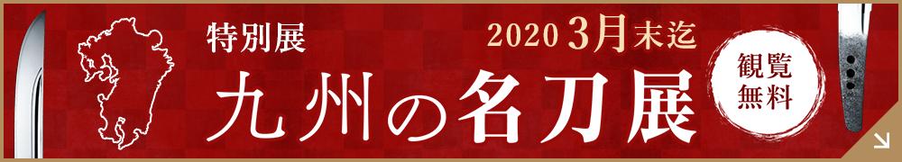 九州の名刀展