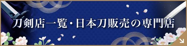 全国の刀剣販売・日本刀販売