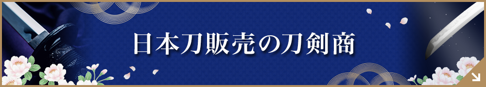 刀剣販売・日本刀販売