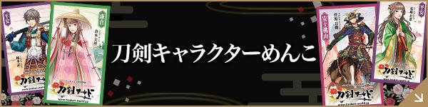 キャラクター刀剣めんこ