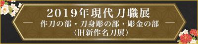 2019年現代刀職展 ― 作刀の部・刀身彫の部・彫金の部 ―(旧新作名刀展)