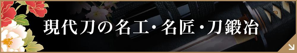 現代刀の名工