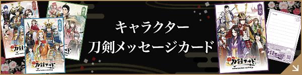 キャラクター刀剣メッセージカード