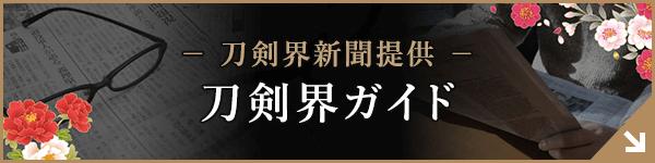 刀剣界新聞提供 刀剣界ガイド