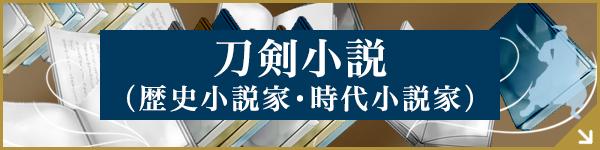 刀剣歴史小説