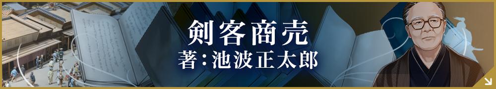 刀剣小説(歴史小説家・時代小説家)「剣客商売」